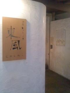 200227_1811~01東風 高知 上