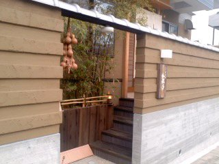 200309_1716~01かねう 摂津本山