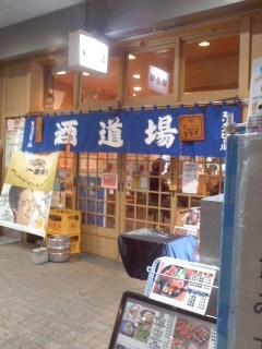 200309_1834~01酒道場 尼崎