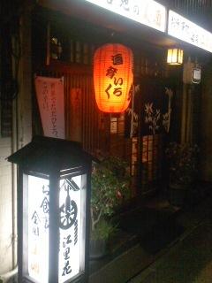 200309_2049~01江里花 肥後橋