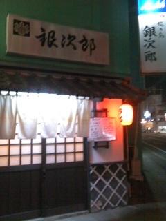 200212_2144~01銀次郎 水戸