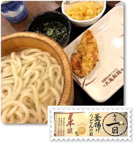 丸亀製麺1101