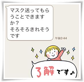 お江戸の家族からLINE0217