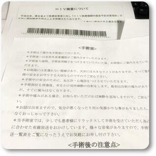 手術の書類0221