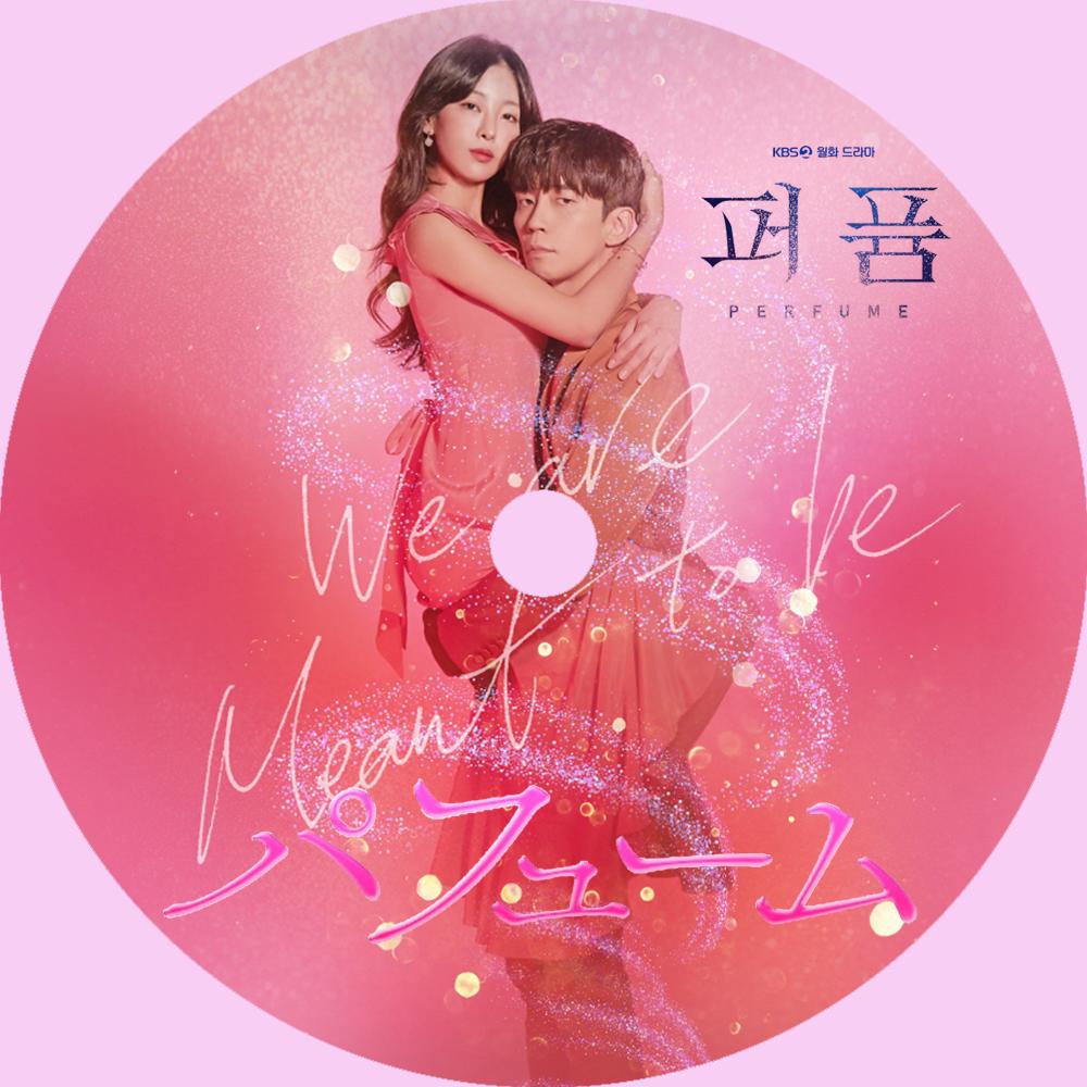 ドラマ パフューム 韓国 韓国ドラマ「パフューム~恋のリミットは12時間~」