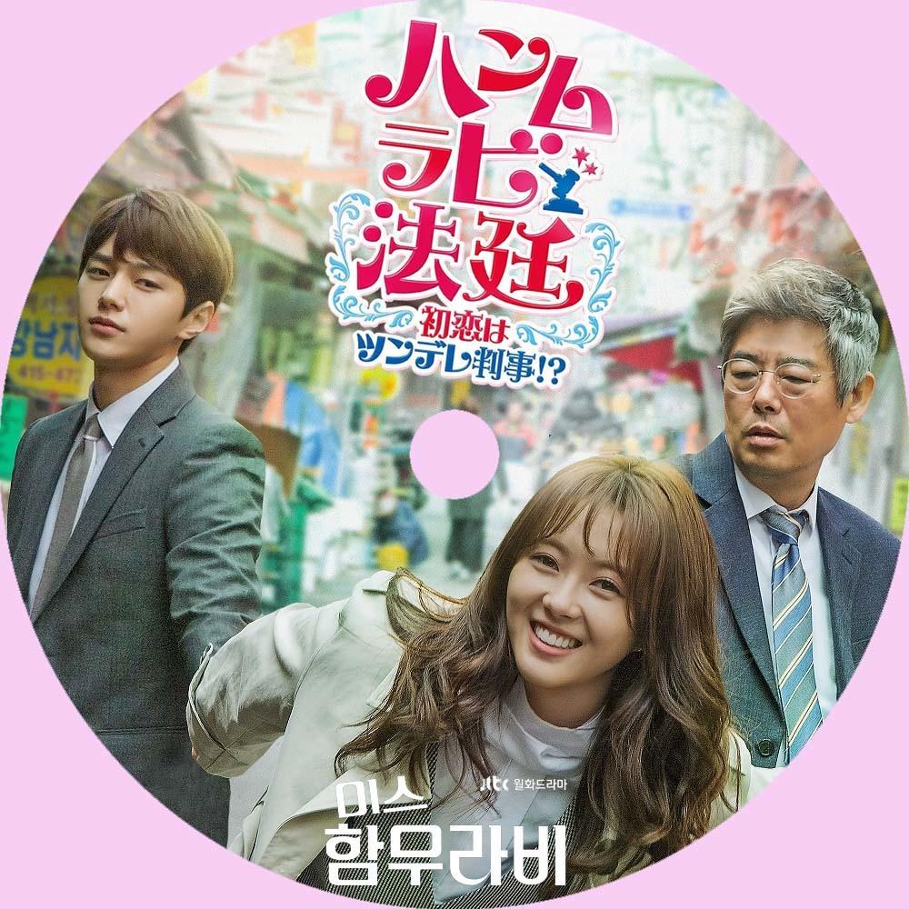 ハンムラビ 法典 ドラマ 韓国