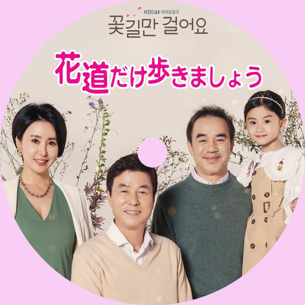 しょう だけ 歩き ま ドラマ 韓国 花道