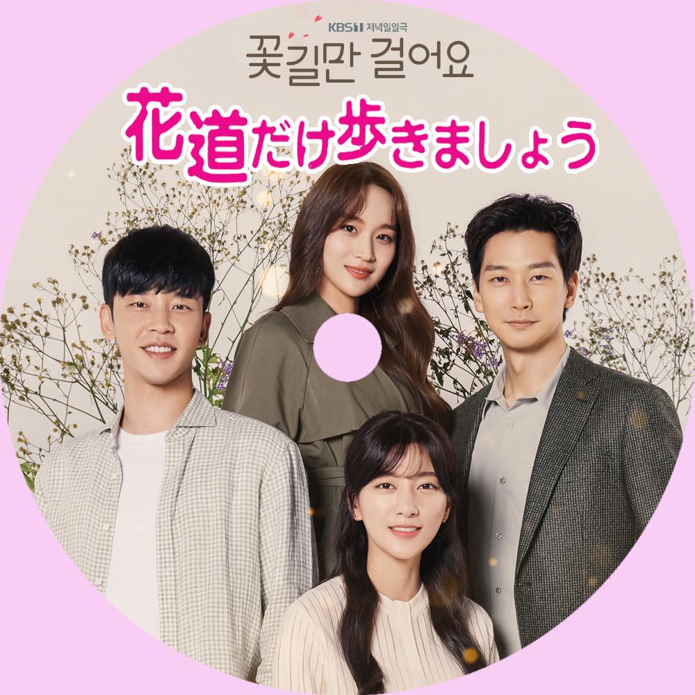 韓国 ドラマ 花道 だけ 歩き ま しょう