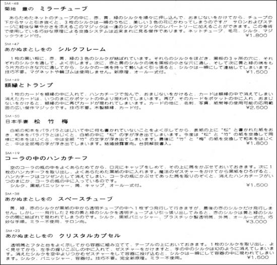 総合カタログ02