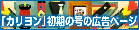 カリヨン初期の号の広告ページ
