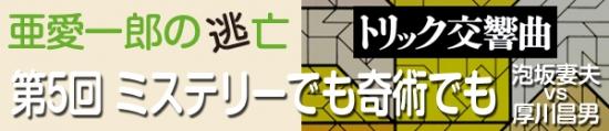 第5回泡坂厚川会タイトル
