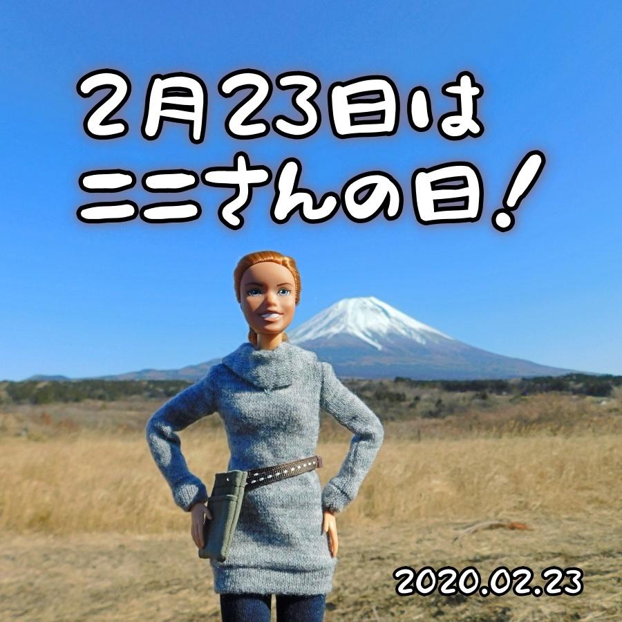 nini-20200223-01.jpg