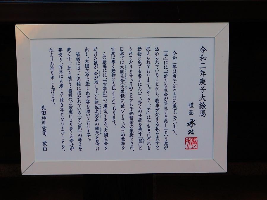 takeda-20200102-04.jpg