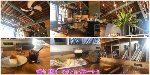 CAFE KNUT (カフェクヌート)店内