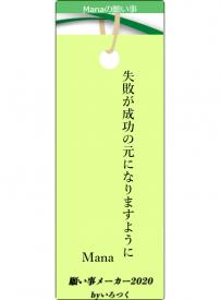 Manaの2020年の願い事