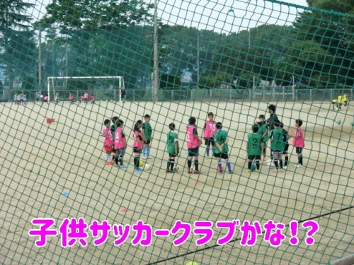 子供サッカークラブかな