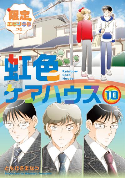 cover_nijiiro10net.jpg