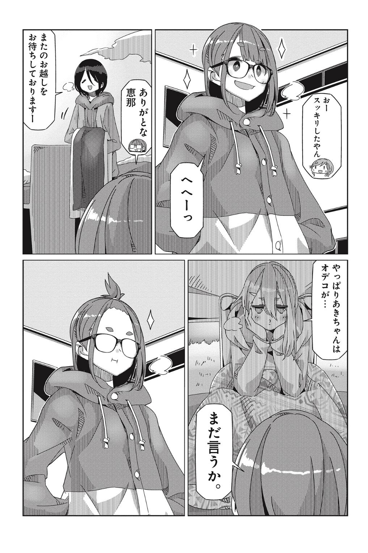 キャン 大垣 ゆる