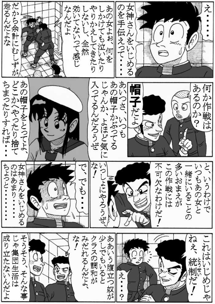 3ページ目