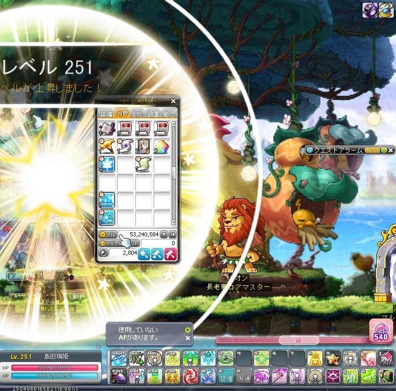 島田瑞姫251ブログ