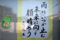 BL200621朝ラン7IMG_5647