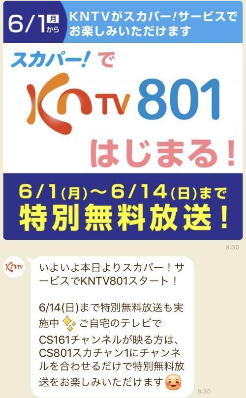 kntv7_convert_20200601100853.jpg