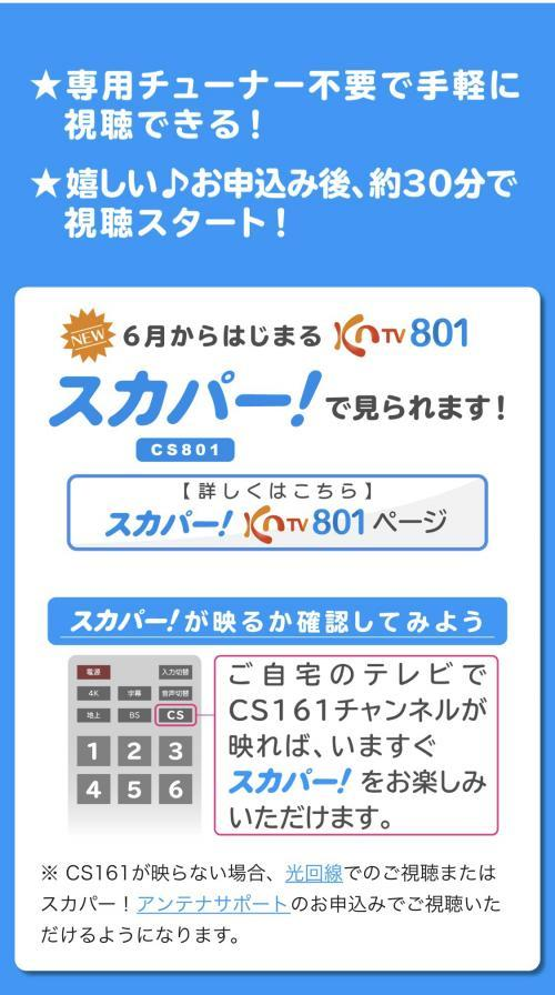 kntv8_convert_20200601100911.jpg
