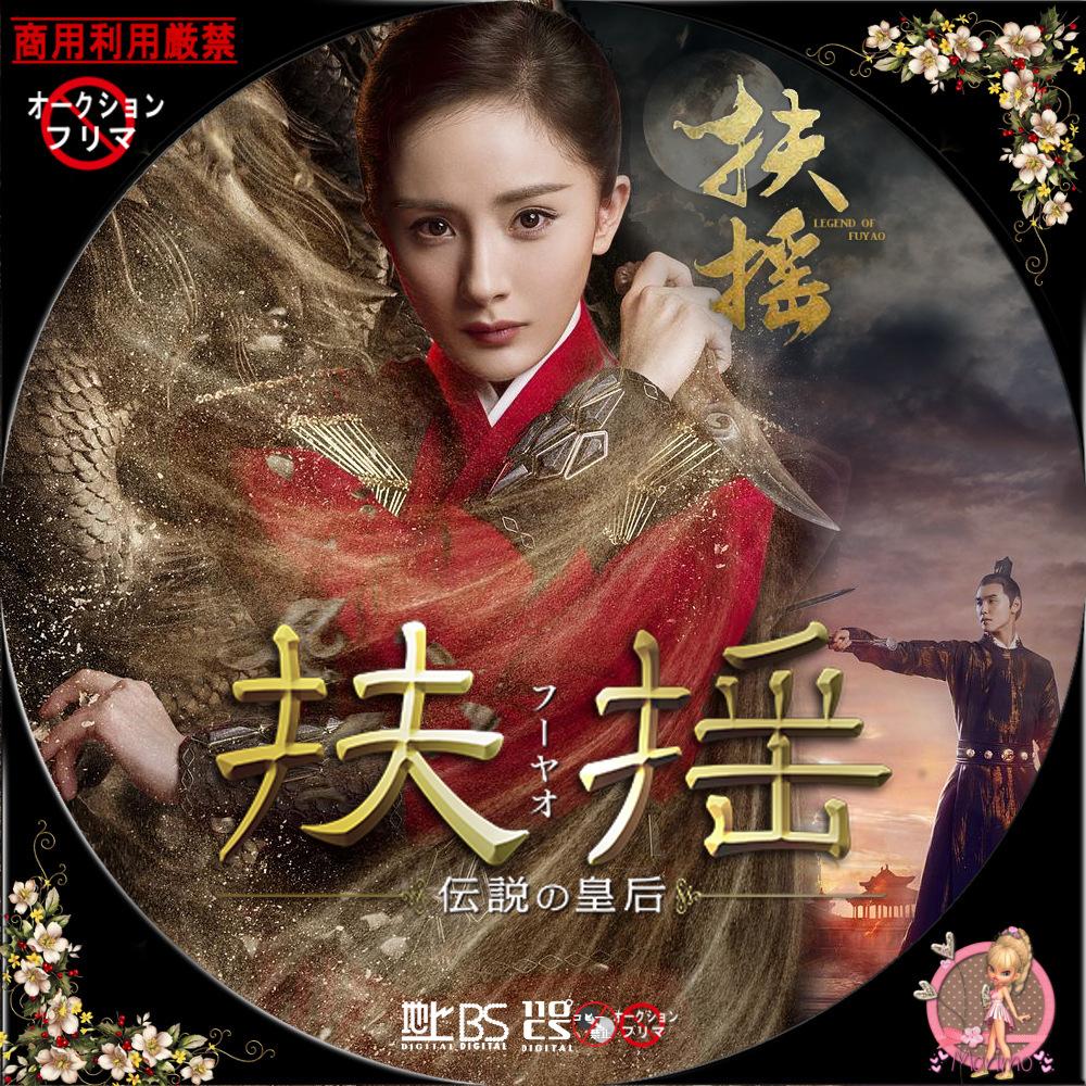 中国 ドラマ ふう や お 中国ドラマ「扶揺(フーヤオ)~伝説の皇后~」のあらすじ・ストーリー