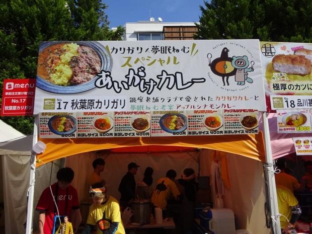 神田カレーグランプリ@一日目 (4)