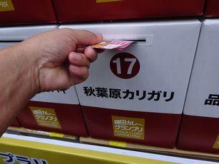 神田カレーグランプリ@一日目 (24)