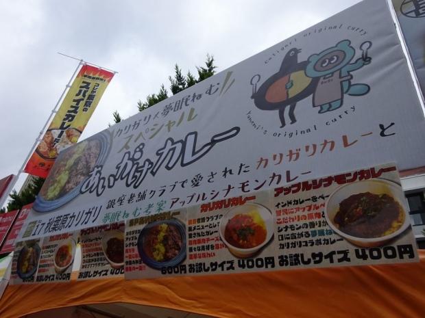神田カレーグランプリ二日目 (3)