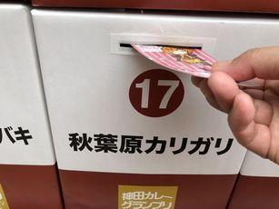 神田カレーグランプリ二日目 (14)
