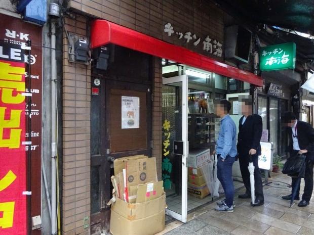 キッチン南海@神保町 (1)