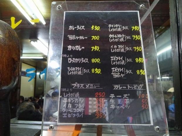 キッチン南海@神保町 (3)