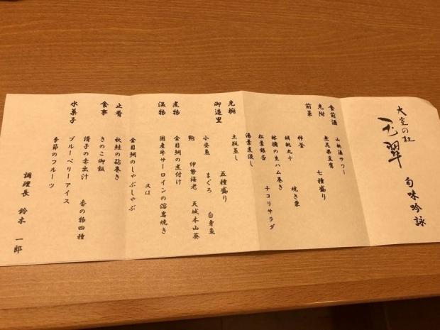 10-24大室玉翠 (25)