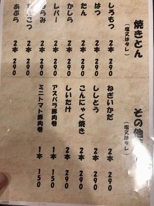 ゴールデンもつ@桜木町 (4)