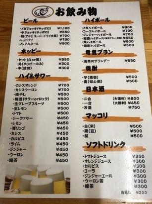 昼飲み@もつくし (2)
