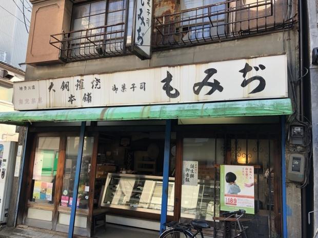もみじ@野毛 (1)