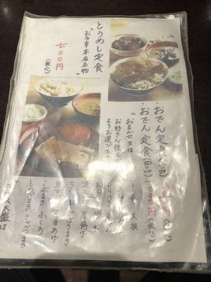 とう飯定食@お多幸 (3)
