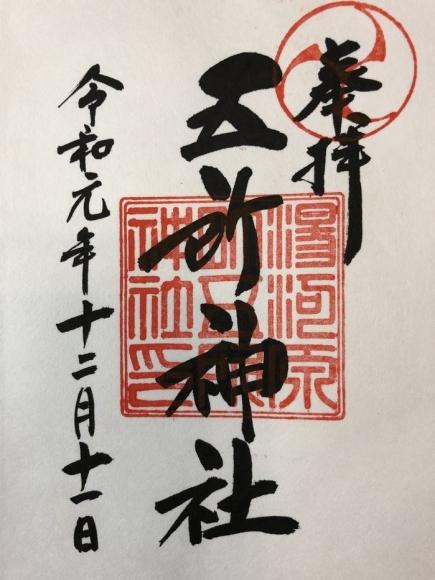五社神社御朱印@湯河原 (2)