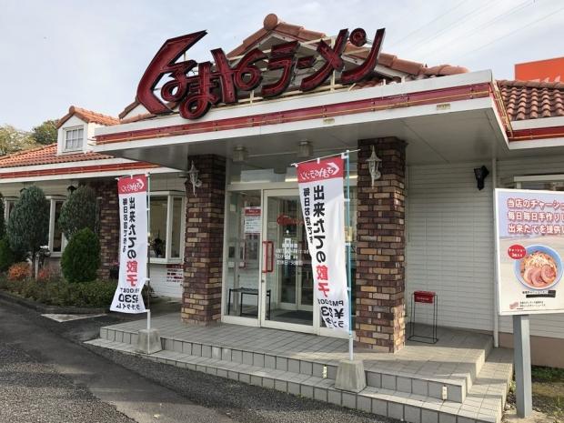 味噌ラーメン@くるまや (3)