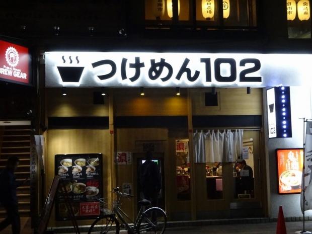 つけめん102@川口SONY (8)