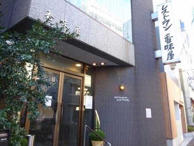 香味屋@入谷 (2)