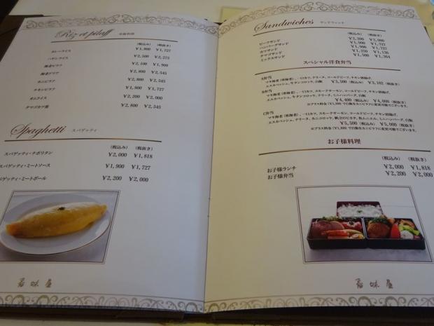 香味屋@入谷 (4)