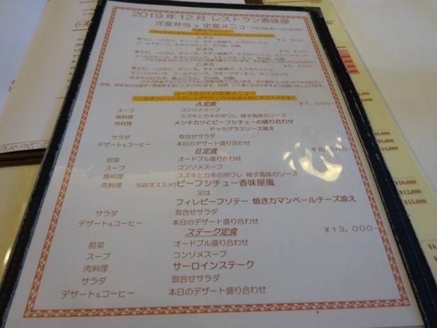 香味屋@入谷 (5)