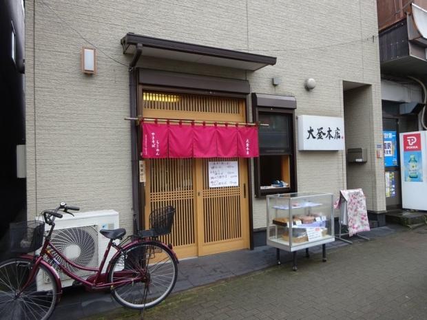 大釜本店 (4)
