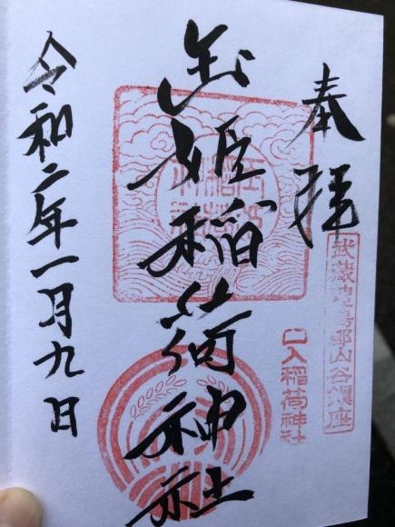 玉姫稲荷1-01 (1)