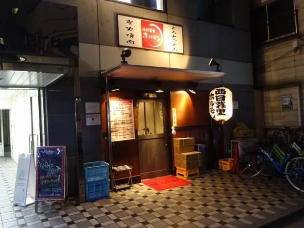 西日暮里ホルモン (1)