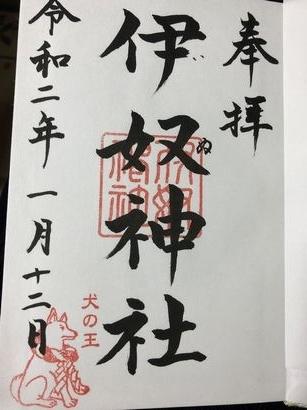 伊奴神社@名古屋 (8)
