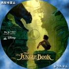 ジャングル・ブック